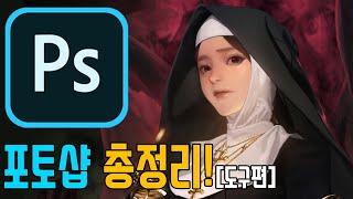 [Photoshop] 게임 일러스트를 위한 포토샵 총정…
