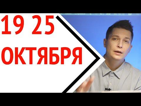 Гороскоп недели 19 - 25 октября. Что Где Когда...  гороскоп Чудинов Павел