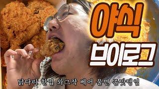 야식 브이로그(치킨,까르보나라불닭,홈런볼,닭가슴살,고구…