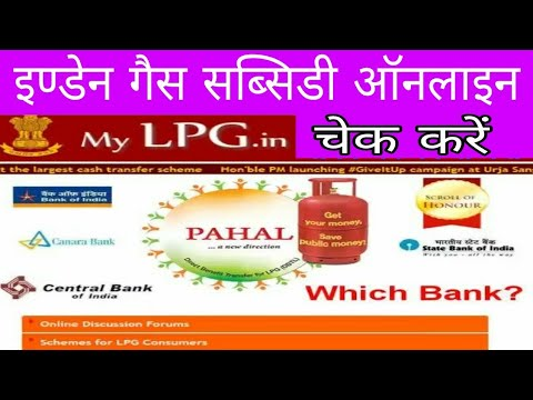 indane gas subsidy online check