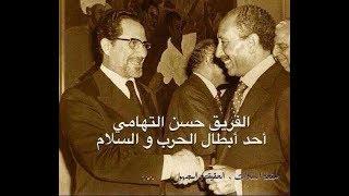 ( الفريق حسن التهامي سالم ): عضو تنظيم الضباط الأحرار يوليو 1952م ، رسول الرئيس السادات للسلام