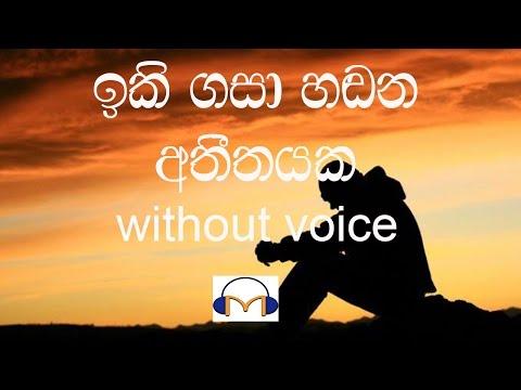 Iki Gasa Handana Karaoke (without voice) ඉකි ගසා හඬන අතීතයක.