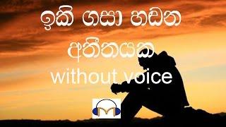 iki gasa handana (without voice) ඉකි ගසා හඬන අතීතයක.