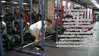Становая тяга в раме В-1 (техника выполнения)