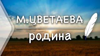 М. Цветаева - Родина (Стих и Я)
