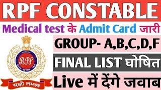 RPF CONSTABLE Medical test & Final list कब घोषित होगी ? Live जवाब देंगे जल्दी देखो।