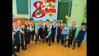"""ГБОУ Школа № 1293 1 класс """"В"""" (Скоробогатова Е Е) поздравление девочек с 8 марта."""