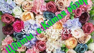 Искусственные цветы с Китая Алиэкспресс Пионы, Розы, Тюльпаны Декор Дом