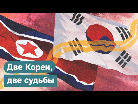 Корея Северная и Южная. Как один народ живёт в разных эпохах / Максим Кац