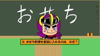 ぬかづけマンアニメ第3弾! 今回は、おせち料理について!おせちに入っ...