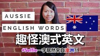 必學!澳式英文字???????? (v.s.英式美式) 不是常人能看懂@@