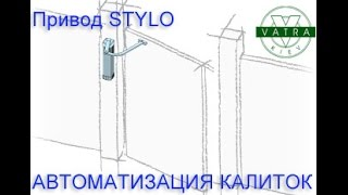 Автоматика для калиток Stylo от Came.