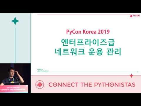 Image from 엔터프라이즈급 네트워크 운용 관리 - 고득녕 - PyCon.KR 2019