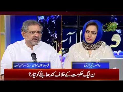 Exclusive Debate With Shahid Khaqan Abbasi | Faisla Aap Ka With Asma Shirazi | 19 Oct 2021 |Aaj News
