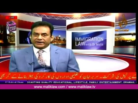 Noor TV Immigration Law with Dr Malik  23 December 2017