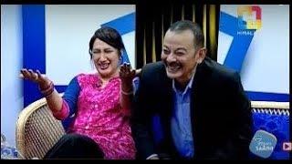 Jeevan Saathi with Malvika Subba | Devika Bandana and Mahesh Man Singh