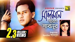 Salman Shorone Shabnur   সালমান স্মরণে শাবনুর    উপস্থাপনায় চিত্রনায়িকা শাবনুর   Anupam Presents
