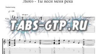 Любэ - Ты неси меня река - Табы для Guitar Pro, скачать табы gtp