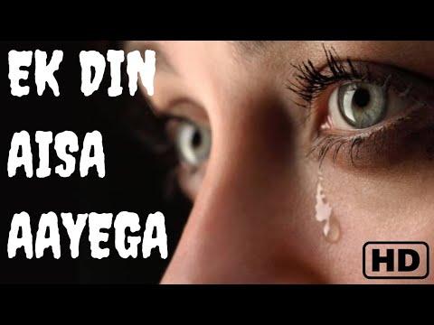Ek Din Aisa Aayega Full Motivational Video | Truth Of Life | Full HD 2018