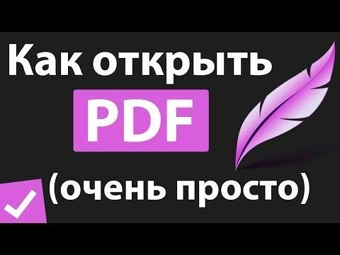 Как открыть pdf файл в windows 10