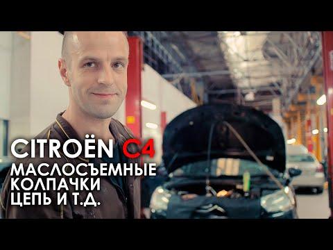 Замена маслосъемных колпачков Ситроен С4 EP6