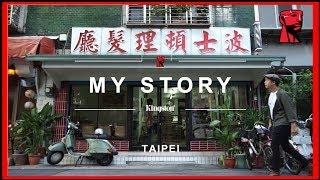 Kingston My Story 台北篇