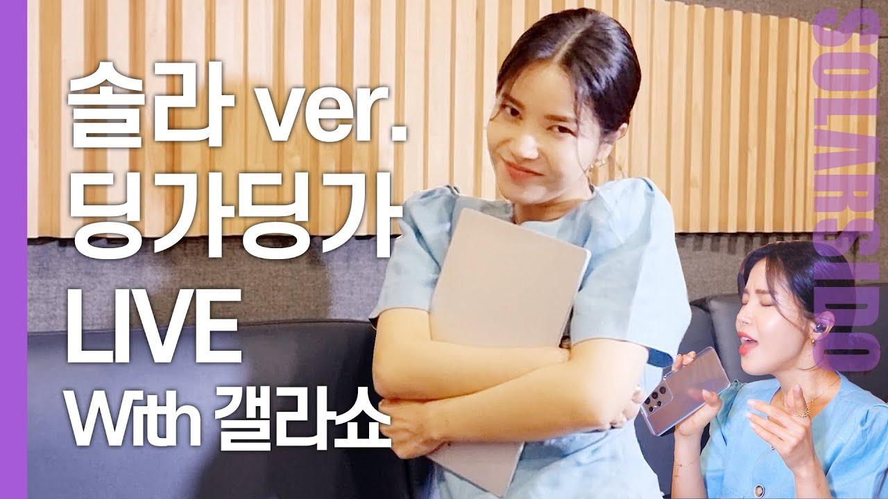 마마무 딩가딩가 LIVE 보고, 갤라쇼 보러 갈래??