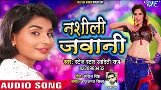 Stage Star Aditi Raj का नया सबसे हिट गाना 2019 - Nashili Jawani - Bhojpuri Superhit Song 2019