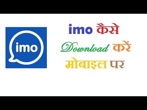 How To Download Imo App For Android