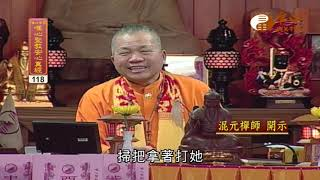 【唯心聖教安心真經118】| WXTV唯心電視台