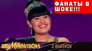 Фанаты Дианы Анкудиновой в шоке ШоуМаскГоОн на НТВ Выпуск 2 Обзор шоу