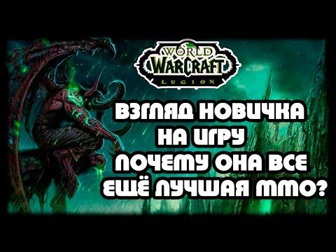 World of Warcraft Legion | ВЗГЛЯД НОВИЧКА НА ИГРУ | КАК НАЧАТЬ ИГРАТЬ?