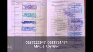 Санитарная книжка - Медицинская книжка - Киев в Киеве