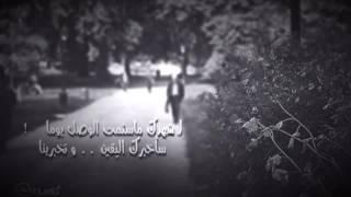 الا دوري بشعرك واسحرينا - سلطان ال شريد