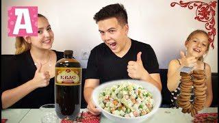 Угощаем типичной русской едой немецкого парня! Смешные реакции и ШОК от русской еды!