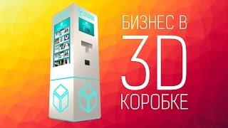 Бизнес на 3D-печати (франшиза Factory in the Box)(Фабрика по печати 3D-моделей, которая стоит прямо в торговом центре. Пока посетители обедают в кафе или смотр..., 2016-12-20T19:55:41.000Z)