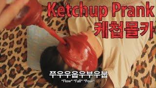 케첩몰카(Ketchup Prank) - 쿠쿠크루(Cuckoo Crew)