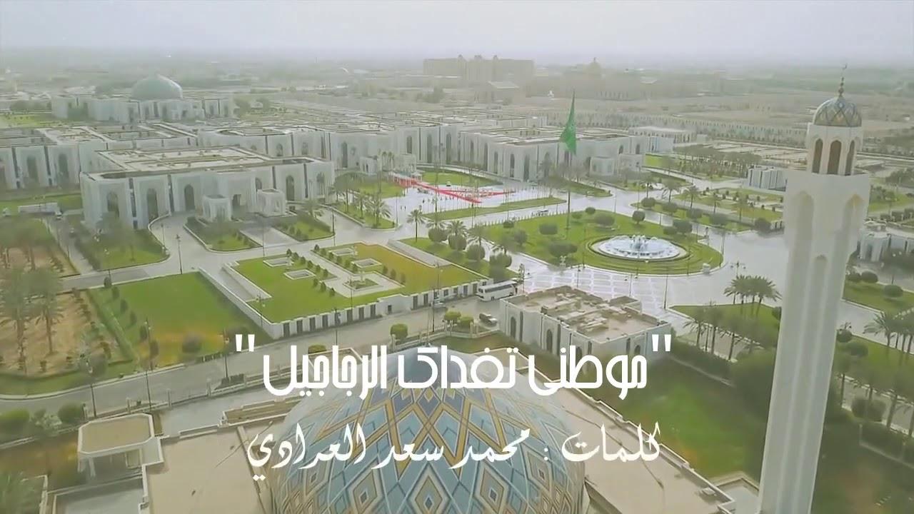شاهر الناصر - موطني تفداك الرجاجيل 2020