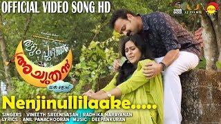 Nenjinullilaake | Official Video Song | Duet | Thattumpurathu Achuthan | Kunchacko Boban | Lal Jose