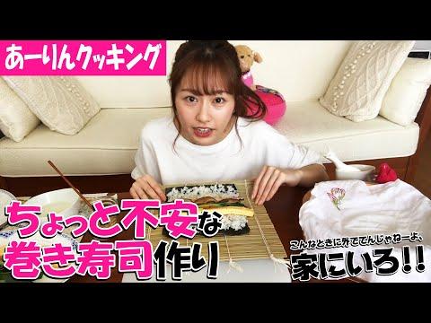 佐々木彩夏が料理に挑戦する「あーりんクッキング」!! 今回は、巻き寿司作りに挑戦します!! □ももいろクローバーZ https://www.momoclo.net/ 当コンテ...