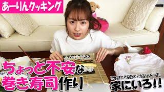 【ちょっと不安な巻き寿司作り】あーりんクッキング【こんなときに外でてんじゃねーよ、家にいろ!!】