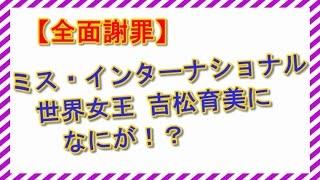 12年に日本人初となるミス・インターナショナル世界女王に輝いた吉松育...