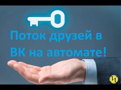 Бесплатная программа для накрутки Вконтакте (Вк)