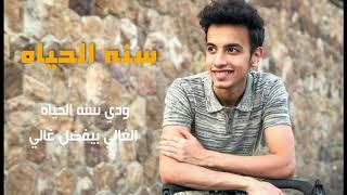 اعلان اورانج 2020 / سُنة الحياة حسين الجسمي - بدون موسيقي