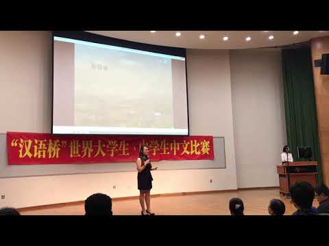 Thao Pham at 2017 汉语桥 Chinese Proficiency Competition(Instructor: Junyu Zhang & Guangyan Chen)