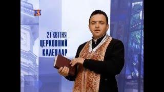 видео Церковний православний календар на квітень 2016 року