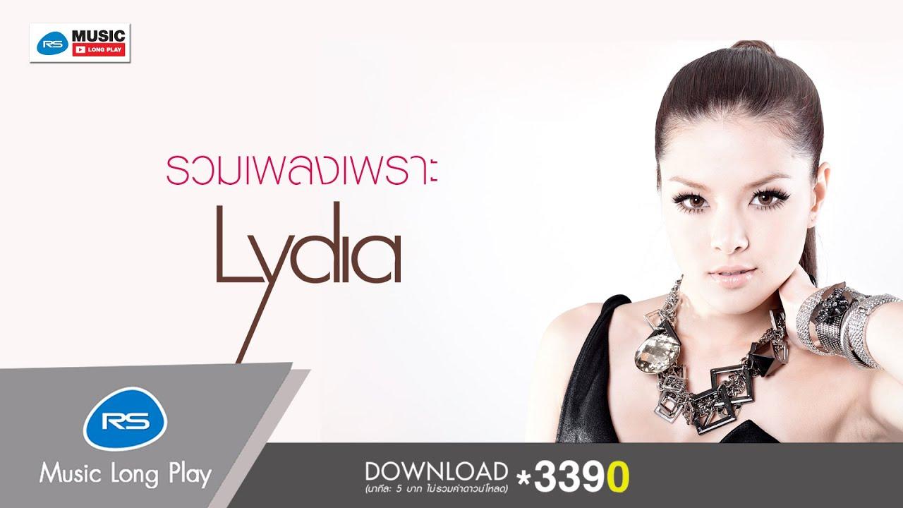รวมเพลงเพราะ LYDIA ลิเดีย   Official Music Long Play