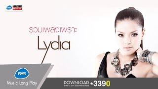 รวมเพลงเพราะ LYDIA ลิเดีย [Official Music Long Play]