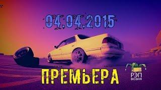 РЭП ВОЗНЯ ПРЕМЬЕРА КЛИПА 04 04 2015  (Free Lions)