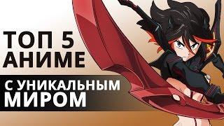 ТОП 5 аниме с уникальным миром [Нет Фантазии]